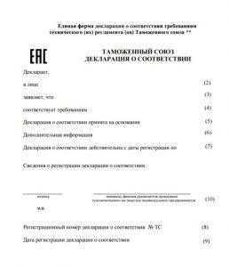 Образец Декларация соответствия Таможенного Союза